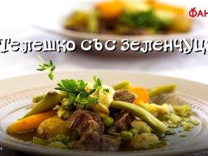 Телешко със зеленчуци