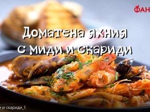 Доматена яхния с миди и скариди