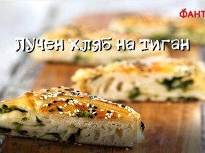 Лучен хляб на тиган