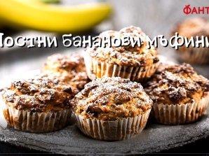 Постни бананови мъфини
