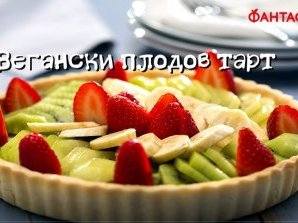 Вегански плодов тарт