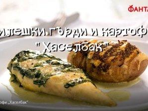 """Пилешки гърди и картофи """"Хаселбак"""""""