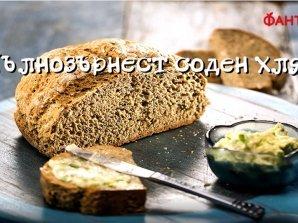 Пълнозърнест соден хляб