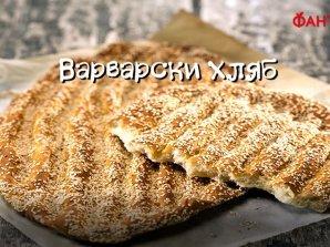 Варварски хляб