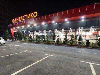 Store F40: Geo Milev #2