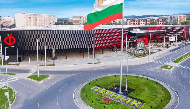 Търговски център Фантастико - гр. Перник